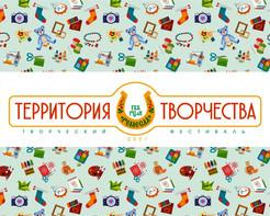 💡Творческий фестиваль «Территория творчества 2021»❗
