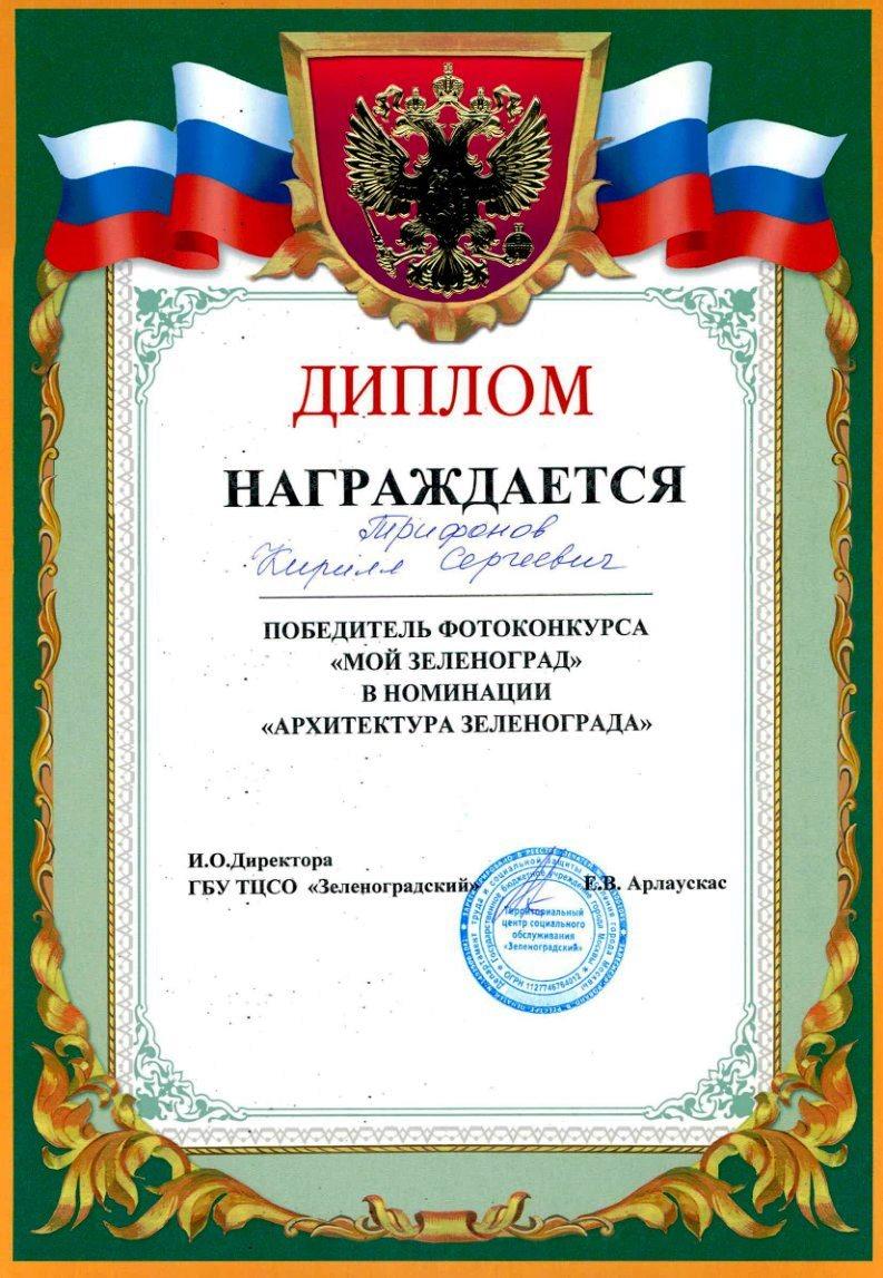 4 сентября награждение в конкурсе