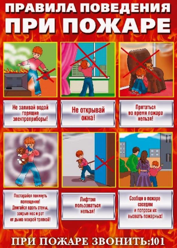 Правила-поведения-при-пожаре1-768x1091