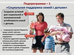 Государственная программа на Социальная поддержка жителей города Москвы (7)