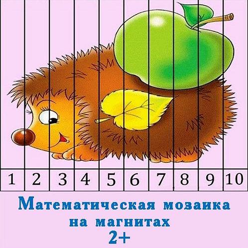 Дидактический материал на магнитах - математика и английский язык