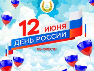 С праздником вас дорогие друзья, россияне!
