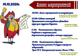 Анонс дистанционных онлайн - мероприятий на 14 октября 2020 года