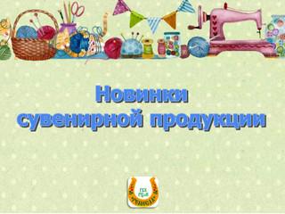 Новинки сувенирной продукции