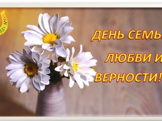 «День семьи, любви и верности»