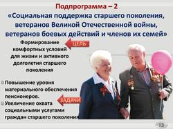 Государственная программа на Социальная поддержка жителей города Москвы (13)