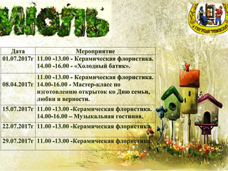 """Мастер-классы в июле в мастерских РЦдИ """"Ремесла""""."""