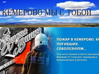 """"""" Кемерово 25.03.2018...""""  Кемерово мы скорбим вместе с тобой..."""