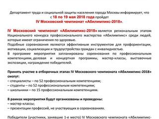 IV Московский чемпионат «Абилимпикс-2018»