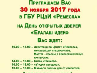 Приглашаем всех людей в Ремесла на День открытых дверей!