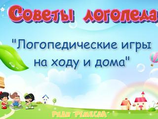 """Советы специалиста: """"Логопедические игры на ходу и дома"""""""