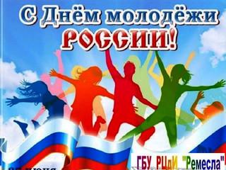 День молодежи - праздник молодости и будущего страны