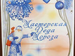 «Мастерская Деда Мороза».