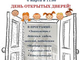"""День открытых дверей в """"школе-интернате № 1"""" г.Москвы."""