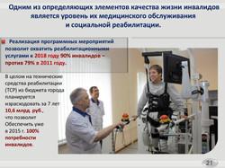 Государственная программа на Социальная поддержка жителей города Москвы (21)