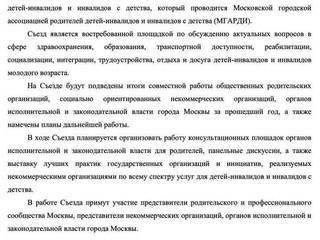 Информируем население о IV Московском съезде родителей, воспитывающих детей-инвалидов