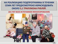 Государственная программа на Социальная поддержка жителей города Москвы (18)