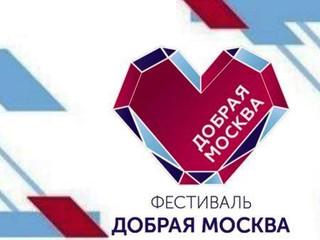 Благотворительный забег «Добрая Москва». Побежали?