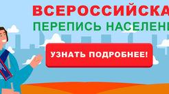 с 15 октября по 14 ноября 2021 года пройдет Всероссийская перепись населения.