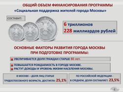 Государственная программа на Социальная поддержка жителей города Москвы (4)