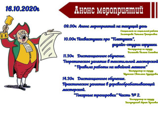 Анонс дистанционных онлайн - мероприятий на 16 октября 2020 года