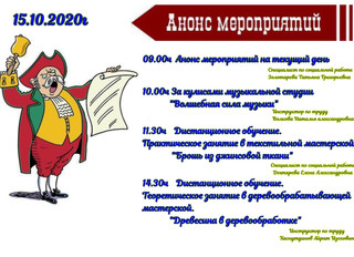 Анонс дистанционных онлайн - мероприятий на 15 октября 2020 года