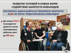 Государственная программа на Социальная поддержка жителей города Москвы (20)