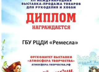 Диплом XII Международной выставки рукоделия