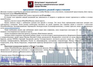 Информируем о возможности принять участие в акции #ПоюМоюМоскву