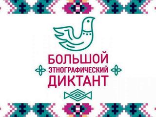 """Международная просветительская акция """"Большой этнографический диктант"""""""