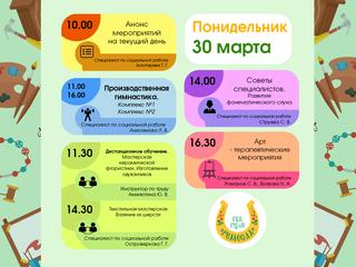 Анонс дистанционных онлайн - мероприятий на 30 марта 2020 года.