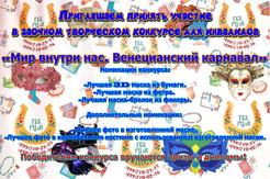 Проведение творческого фестиваля для инвалидов «Территория творчества»
