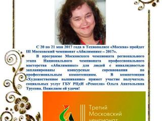 В Технополисе «Москва» стартует III Московский чемпионат «Абилимпикс-2017»