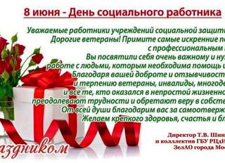 Поздравляем с Днём социального работника!
