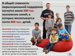 Государственная программа на Социальная поддержка жителей города Москвы (9)