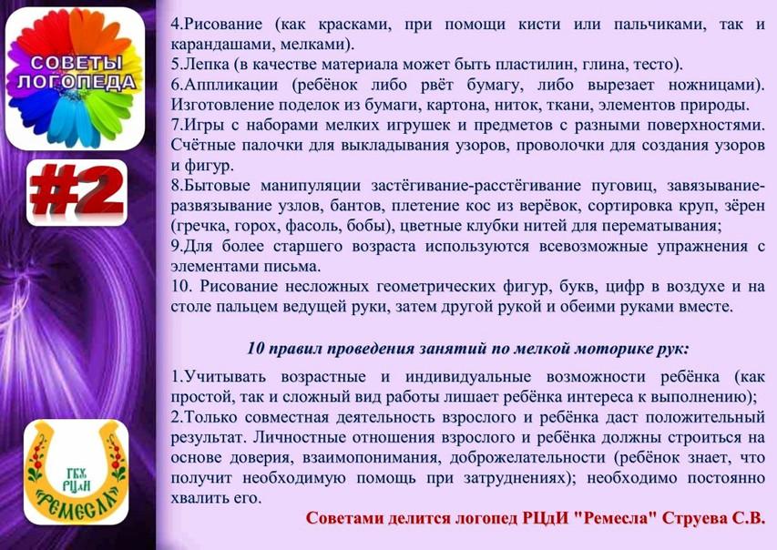 Логопед - советы по мелкой моторике_2