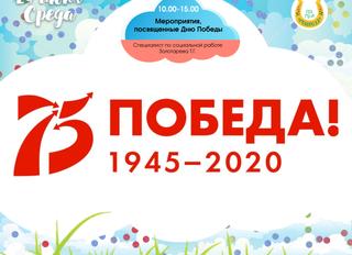 Анонс дистанционных онлайн - мероприятий на 24 июня 2020 года
