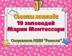 """Советы специалиста. """"19 заповедей Марии Монтессори"""""""