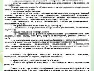 """""""Система Забота"""" с новыми видами услуг"""