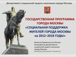 Государственная программа на Социальная поддержка жителей города Москвы (1)