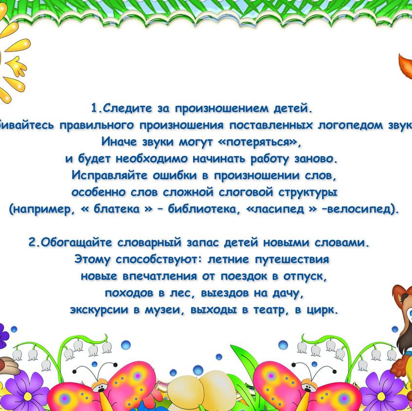 Логопед2
