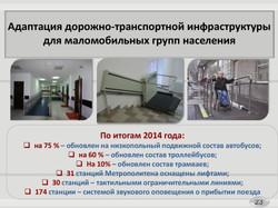 Государственная программа на Социальная поддержка жителей города Москвы (23)