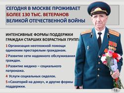Государственная программа на Социальная поддержка жителей города Москвы (16)