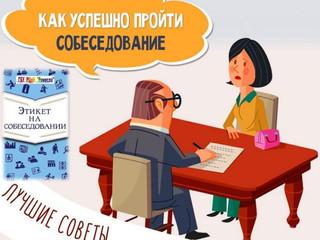 """Мастер-класс """"Деловая игра """"Собеседование с работодателем"""""""
