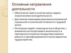 Отчет 2016_02