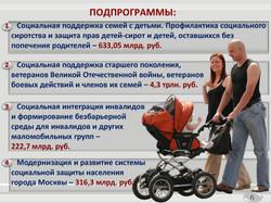 Государственная программа на Социальная поддержка жителей города Москвы (6)