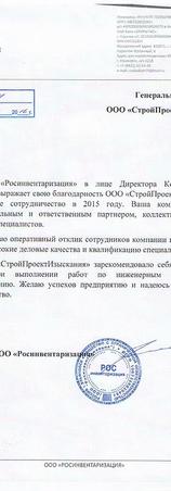 """ООО """"Росинвентаризация"""""""