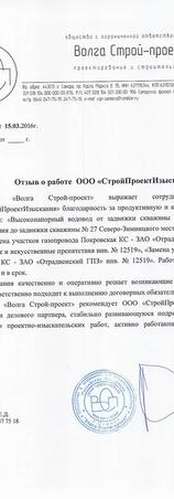 """ООО """"Волга Строй-проект"""""""