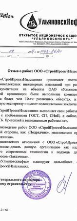 """ОАО """"Ульяновскнефть"""""""