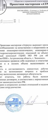 """ООО """"ПМ Атриум"""""""